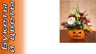 Композиция Феерическая тыква . Доставка цветов и подарков.(Композиция Феерическая тыква Купить со скидкой: http://experttovar.ru/br Описание: Состав: Роза Гран При l-6 - 5, Салал..., 2015-11-01T09:39:19.000Z)