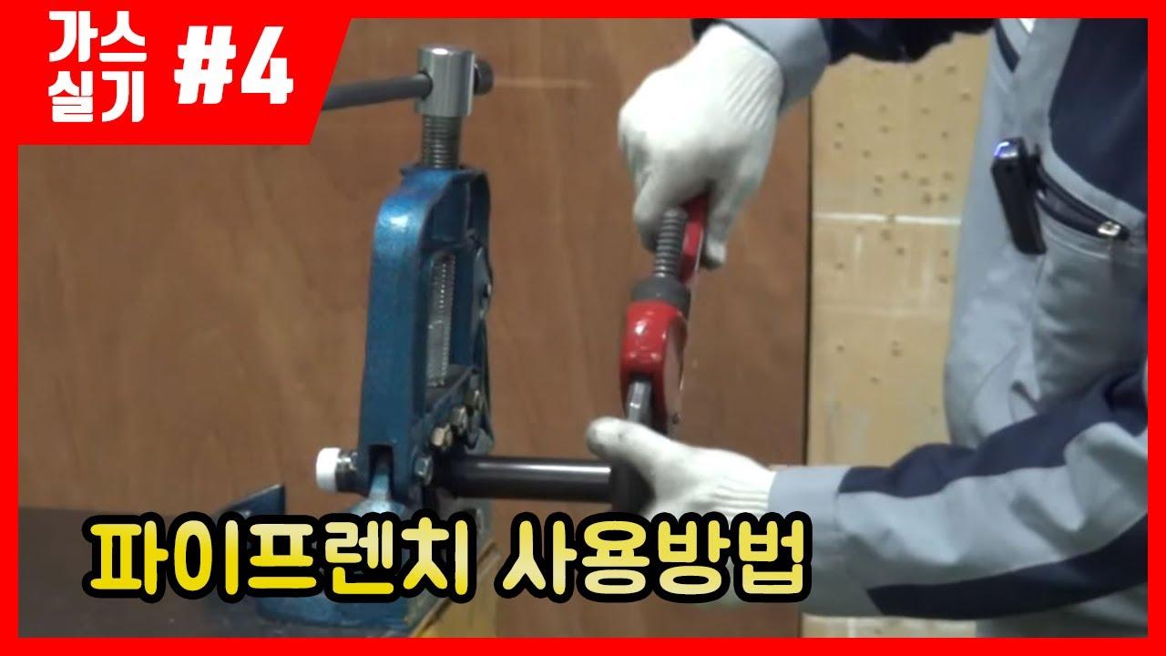 에듀강닷컴가스기능사실기_제4강 파이프렌치 사용방법_GAS - YouTube