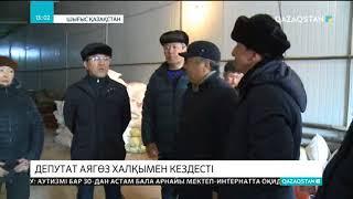 Мәжіліс депутаты Нұртай Сабильянов Аягөз халқымен кездесті