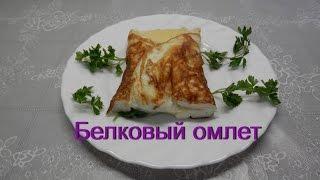 Белковый омлет с сыром и шпинатом / Диетические рецепты