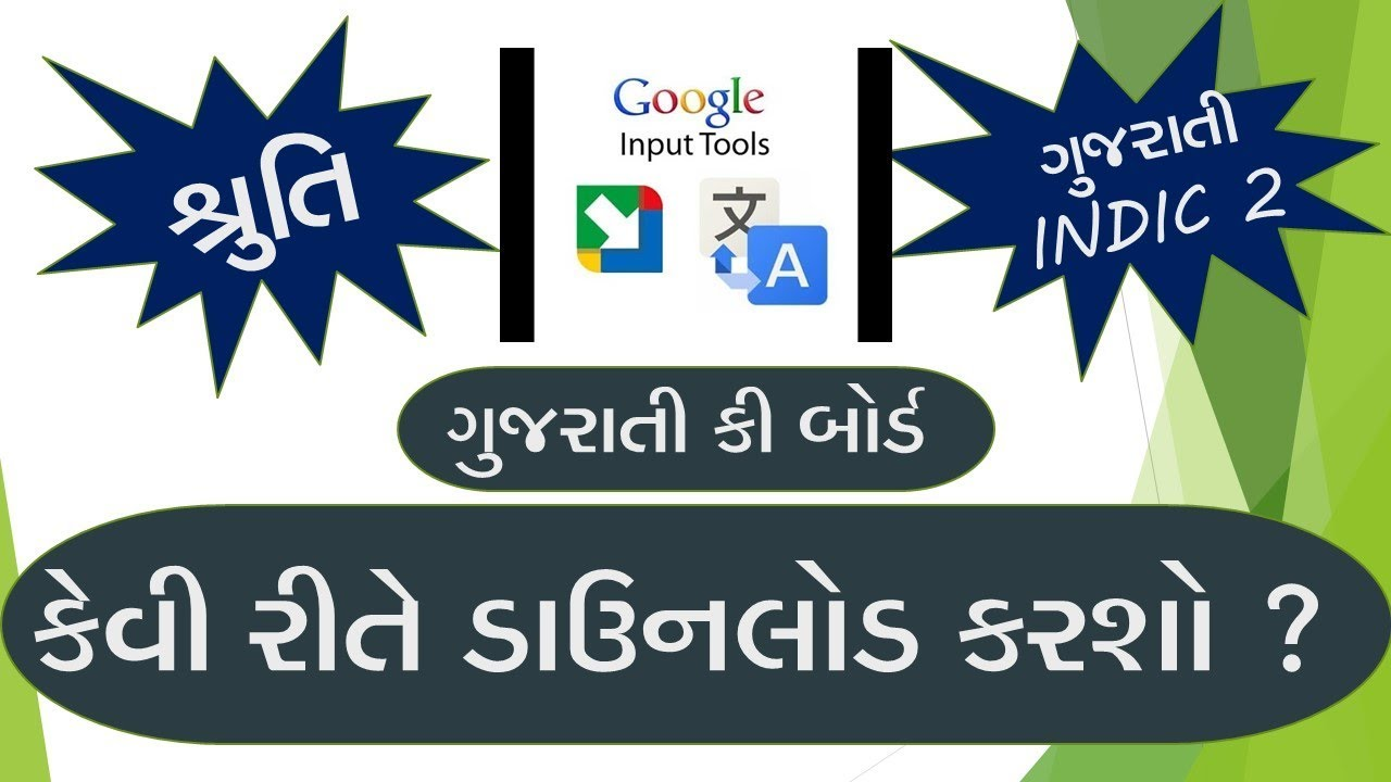 Google Input Tools update torrent download - Tito Tours