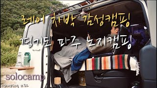 레이차박  감성캠핑 ㅣ 차박 세팅 ㅣ 레이차박 평탄화 …