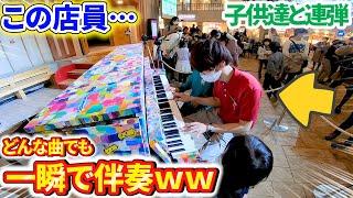 【ストリートピアノ】もし、キッザニアにどんな曲でも一瞬でピアノの伴奏をつけてくれる店員さんがいたら・・・?【♪紅蓮華,Lemon,…】