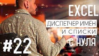 Видеоуроки Excel для начинающих. Урок 22. Диспетчер имён и списки