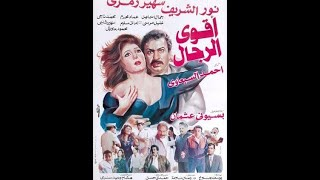Aqwaa El-Regal -فيلم أقوى الرجال (بطولة نور الشريف وسهير رمزي)
