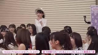 【ひなフェス】2017 工藤遥 工藤遥 検索動画 17