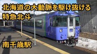 北海道の大動脈を駆け抜ける 特急北斗 南千歳駅