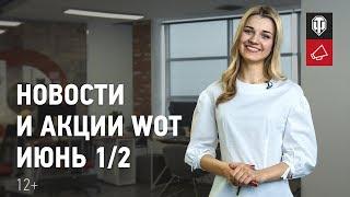 Новости и акции WoT - Июнь 1/2