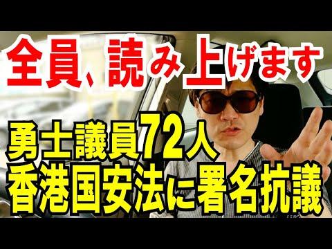 【リスト公開】香港国安法に「署名・抗議」してくれた国会議員、全員読み上げます!