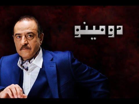 اعلان مسلسل دومينو | رمضان 2016