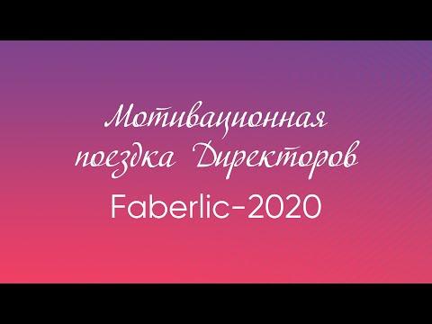Мотивационная поездка для Директоров в Турцию – 2020