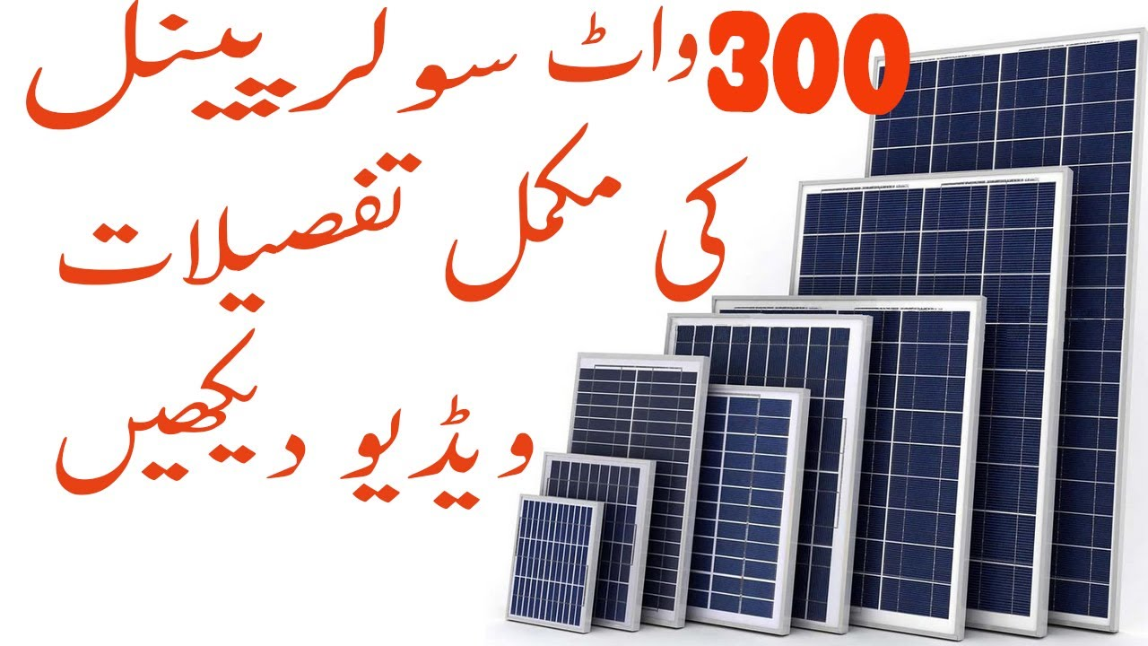 300 Watt Solar Panel system Complete Guide in Urdu (Renewable Energy )