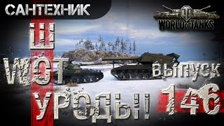 WoT уроды Выпуск #146 ~World of Tanks (wot)
