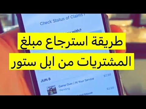 طريقة استرجاع مبلغ التطبيقات التي تم شراءها من ابل ستور رابط التطبيق بالوصف شرح عبدالله السبع Youtube