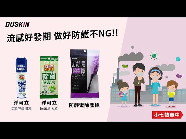 【跨際數位行銷】樂清Duskin | 流感byebye三法寶