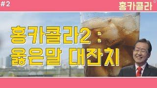 [홍준표] 홍카콜라2 : 옳은말 대잔치