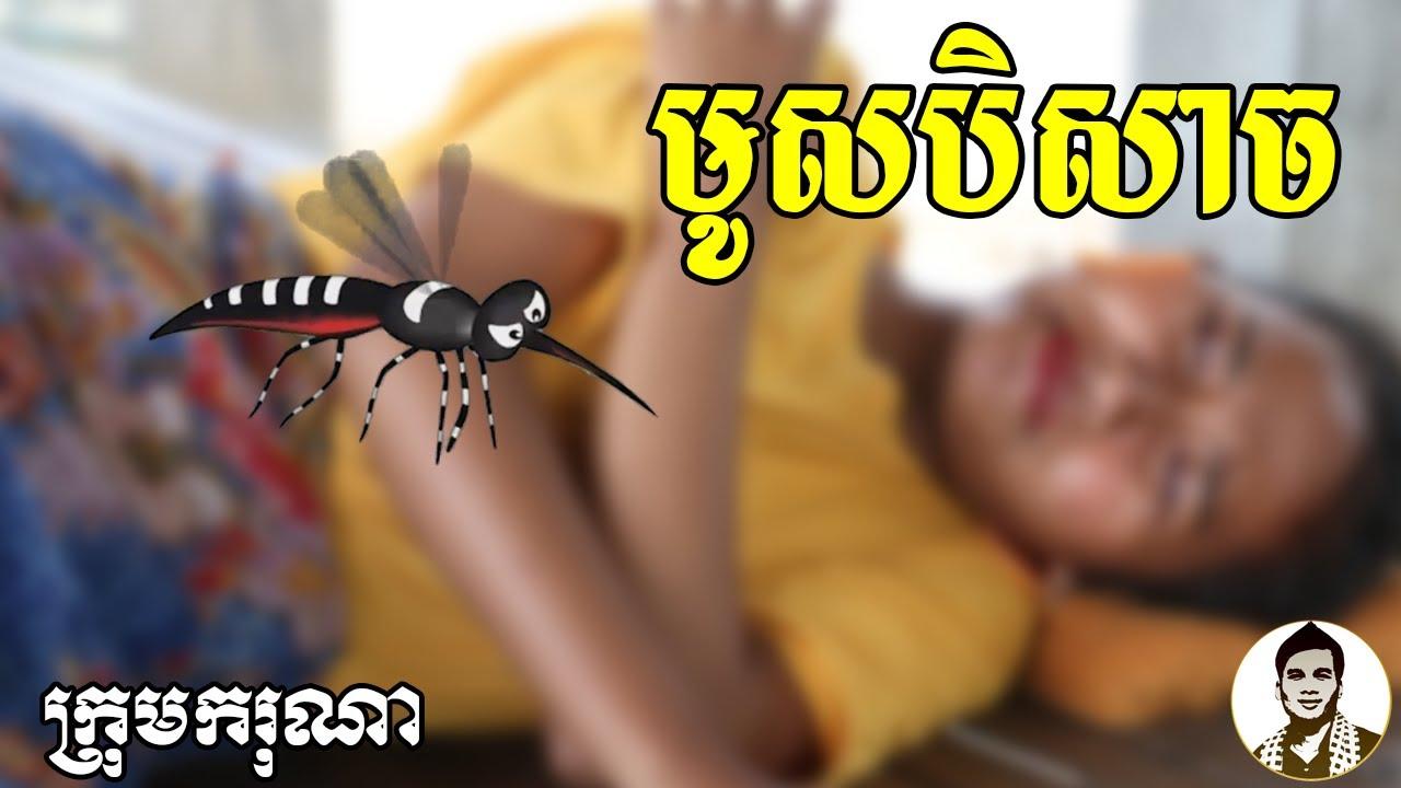 មូសបិសាច (The mosquito) ពីទឹកដោះគោផ្លែឈើ KUN180ml , New comedy movies 2021 from Karuna Team