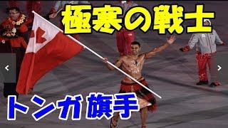 平昌五輪の開会式【トンガ裸の旗手】ココナッツオイルが寒さ対策の秘訣だった。