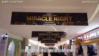 [롯데월드 광고 안내] 롯데월드몰 외벽부터 아이스링크광…