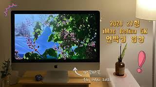 2020 27형 아이맥 (iMac 2020 Retina…