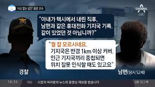 '시신 없는 살인' 꿈꾼 교수 thumbnail