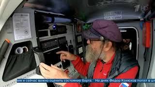 Лодка Федора Конюхова во время кругосветного путешествия попала в шторм и перевернулась