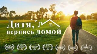 Христианский семейный фильм «Дитя, вернись домой»Бог спасает детей от Интернет-зависимости