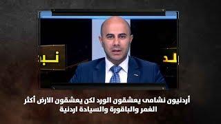 أردنيون نشامى يعشقون الورد لكن  يعشقون الارض أكثر  … الغمر والباقورة والسيادة اردنية