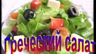 Греческий Салат Рецепты
