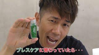 Fujiyamaにブレスケア寿司を食べさせたら…ww【今日のいたずら#194】