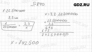 № 840- Математика 6 класс Виленкин