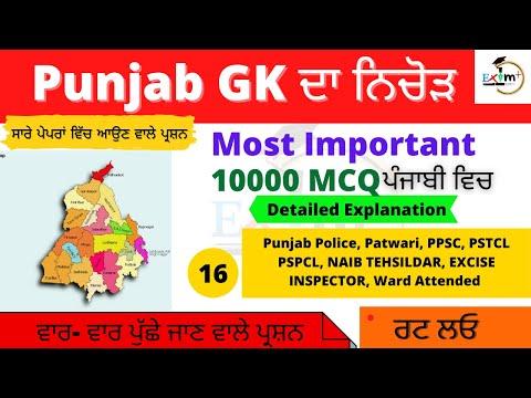 Punjab GkTop MCQ। For Punjab Patwari, Police Sub Inspector, Naib Tehsildar Jail Warder|