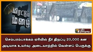 Live report: Adayar River floods again, people evacuated spl tamil video hot news 01-12-2015