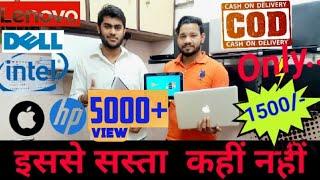 Cheapest Laptop Market in India Wholesaler | Used Refurbished laptops | JOB Nagar
