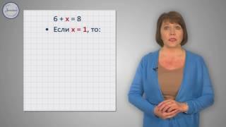 Математика 1 класс. Уравнения  Решение уравнений вида а + х = b