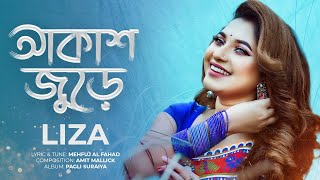 Akash Jure by Liza | Bangla New Song | Full HD | 2016 (Official Music Video)