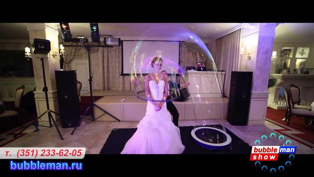 Шоу мыльных пузырей на свадьбе май 2013 Bubbleman.ru - реквизит