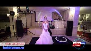 Шоу мыльных пузырей на свадьбе май 2013 Bubbleman.ru - реквизит(, 2013-06-07T09:44:19.000Z)