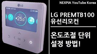[시스템(천장형)에어컨 관련] LG PREMTB100 …
