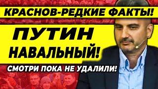 Срочные новости Античная драма с Путиным и Навальным 02 03 2021 Краснов экономика без цензуры