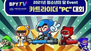 [BPY-TV]2021청소년의달 맞이 카트라이더 대회