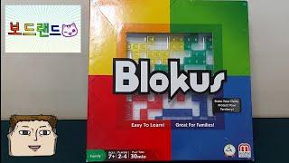 블로커스 멘사보드게임 blokus boardgame