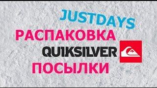 Распаковка посылки из интернет магазина Quiksilver и краткий обзор моей новой одежды для сноуборда