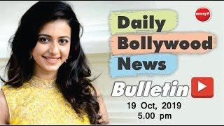Bollywood News | Latest Bollywood News in Hindi | Rakul Preet Singh | 19th October 2019 | 5 PM
