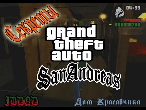 IDDQD | Секреты Grand Theft Auto: San Andreas #1