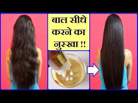हमेशा के लिए बालों को सीधा करने का जबरदस्त तरीका | Bal Straight Karne Ke Liye Gharelu Upay