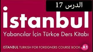 سلسلة كتاب اسطنبول لتعلم اللغة التركية A1 - الدرس السابع عشر