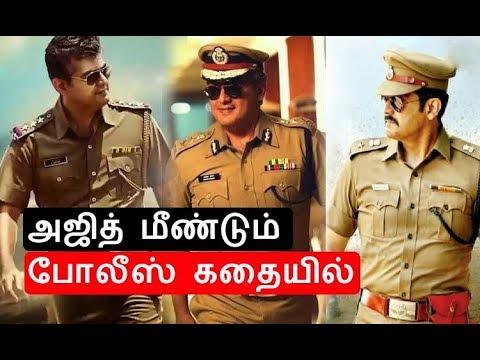 Thala 58: Ajith to turn a cop again in Siruthai Siva's film?