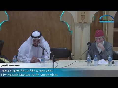 محمد سعيد الشيحي محاضرة بعنوان الرقية الشرعية أحكامها وضوابطها