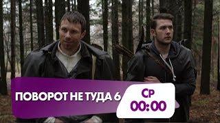 """Фильм ужасов """"Поворот не туда 6"""" сегодня в полночь на НТК!"""